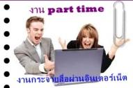 งาน part time งานกระจายสื่อผ่านอินเตอร์เน็ต เปิดรับด่วน