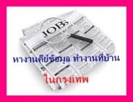 หางานคีย์ข้อมูล ทำงานที่บ้าน ในกรุงเทพ