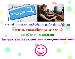 หางานทำในกรุงเทพ งานคีย์ข้อมูลผ่านเน็ต ทำงานที่บ้านค่ะ