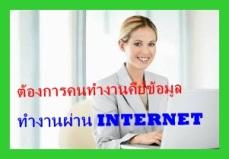 ต้องการคนทำงานคีย์ข้อมูล ทำงานผ่าน INTERNET ต้องการงาน คลิกเลย