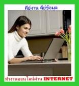 คีย์งาน คีย์ข้อมูล ทำงานออนไลน์ผ่าน INTERNET