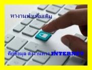 หางานทำเพิ่มเติม คีย์ข้อมูล ส่งงานทาง INTERNET