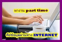 หางาน part time คีย์ข้อมูลผ่านทาง INTERNET หารายได้เพิ่ม ที่นี่ค่ะ