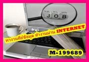 หางานคีย์ข้อมูล ทำงานผ่าน INTERNET เพิ่มรายได้ สนใจคลิกที่นี่