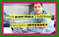 งาน part time งานคีย์ข้อมูล ส่งงานทาง INTERNET รายได้ดี