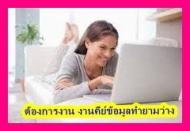 ต้องการหางานทำ งานคีย์ข้อมูลผ่าน INTERNET ทำงานที่บ้านได้ คลิก