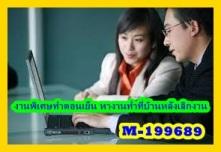 หางานผ่านอินเตอร์เน็ต งานคีย์ข้อมูลทำที่บ้าน เปิดรับผู้สนใจจำนวนมาก