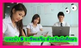 แนะนำ 5 อาชีพเสริม สำหรับนักศึกษา