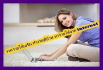 งานรายได้เสริม ทำงานที่บ้าน หารายได้จาก internet สนใจงานคลิก