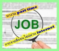 หางาน part time กระจายสื่ออนไลน์ผ่าน internet รับงานทำที่บ้านได้ ที่นี่ค่ะ