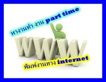 หางานทำ งาน part time พิมพ์งานทาง internet ใครว่างงาน คลิกที่นี่