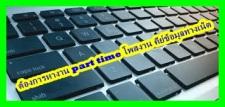 ต้องการหางาน part time โพสงาน คีย์ข้อมูลทางเน็ต ใครสนใจงาน คลิกเลย