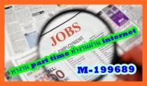 หางาน part time ทำงานผ่าน internet ทำงานวันหยุด สนใจคลิก