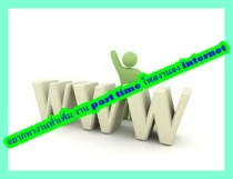 อยากหางานทำเพิ่ม งาน part time โพสงานลง internet รายได้ดี สนใจคลิกเลย