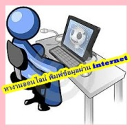 หางานออนไลน์ พิมพ์ข้อมูลผ่าน internet ง่ายๆ สนใจทำ คลิกที่นี่