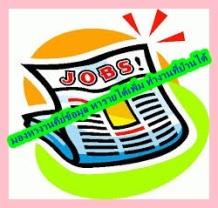 มองหางานคีย์ข้อมูล หารายได้เพิ่ม ทำงานที่บ้านได้ สนใจงานติดต่อที่นี่