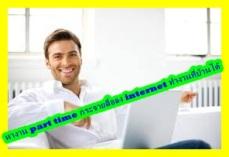 หางาน part time กระจายสื่อลง internet ทำงานที่บ้านได้ เปิดรับด่วน ที่นี่