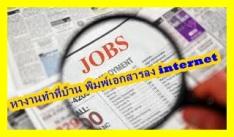 หางานทำที่บ้าน พิมพ์เอกสารลง internet ทำง่ายๆ สนใจคลิกที่นี่